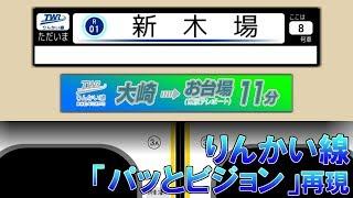 横長LCD再現りんかい線新木場~大崎全区間走行音・車内放送[720p60fps]