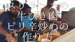 スリランカの牛ひき肉ピリ辛炒めの作り方/BeefKeema