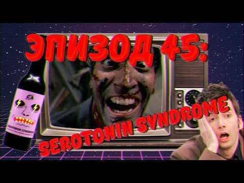 Эпизод 45: Serotonin Syndrome