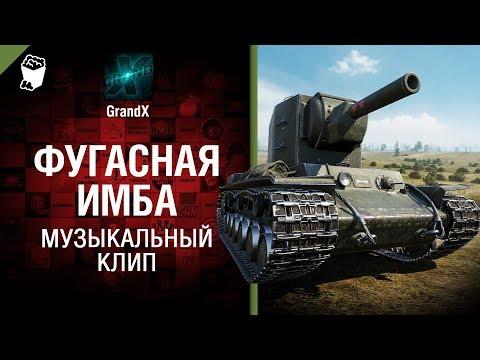 Фугасная имба - Музыкальный клип от GrandX [World of Tanks]