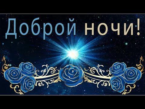 ✨Доброй ночи! Хороших снов!✨Анимационная открытка #WhatsApp