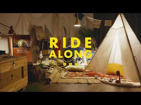 黎曉陽 Michael Lai - Ride Along (Official Music Video)