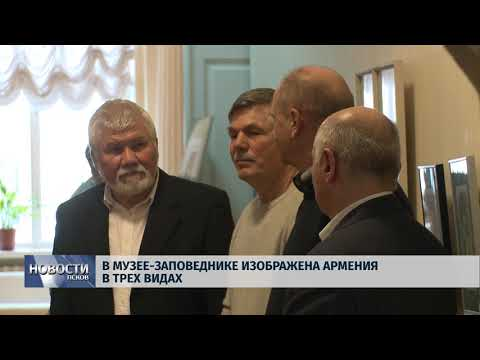 10.04.2018 # В музее-заповеднике изображена Армения в трёх видах