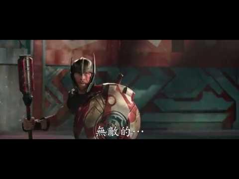 【雷神索爾3:諸神黃昏】官方中文前導預告 2017年 10月26日 雷霆再現