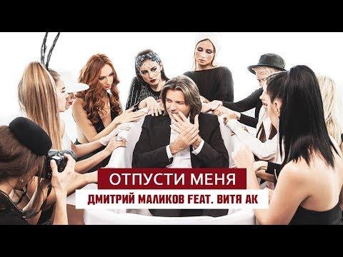 Дмитрий Маликов & Витя АК - Отпусти меня