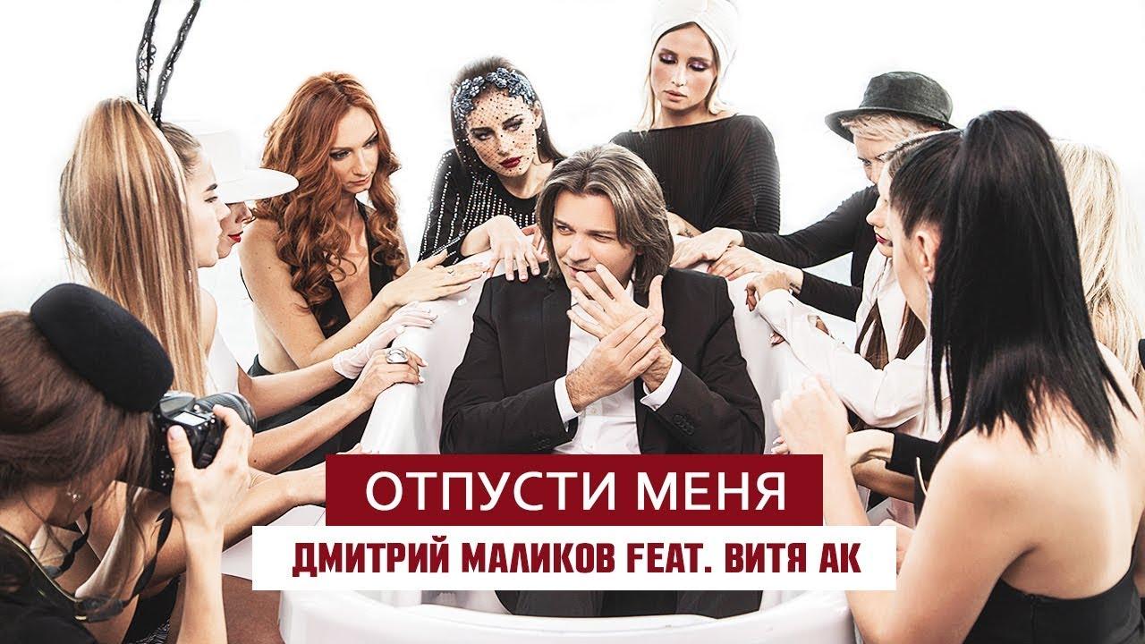 Дмитрий Маликов ft. Витя АК — Отпусти меня