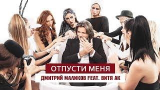 Дмитрий Маликов feat. Витя АК - Отпусти меня