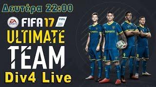 Fifa 17 UT Division 4 με αγγλική ομάδα