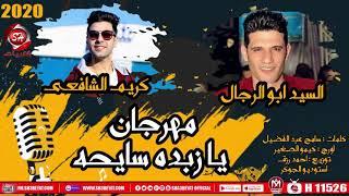 تحميل و مشاهدة مهرجان يا زبده سايحه - السيد ابو الرجاله - كريم الشافعى - MAHRAGAN YAZEBDA SAYHA - 2020 MP3