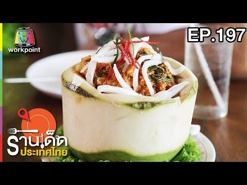 ร้านเด็ดประเทศไทย | EP.197 | 14 ก.ย. 60