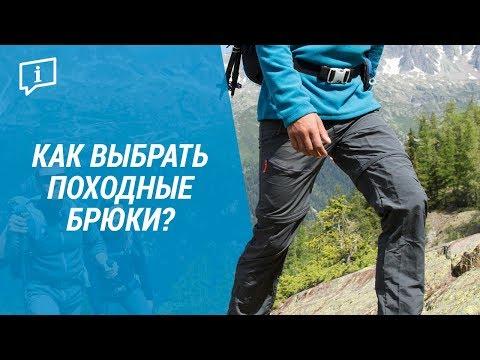 Как выбрать походные брюки?( Выбор штанов для похода) Quechua | Декатлон