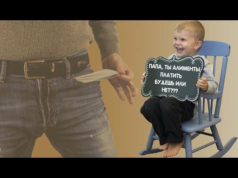Как взыскать алименты с неработающего отца ребенка? Можно ли уйти от ответственности  Германии 2020?