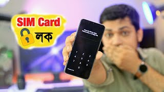 How to Unlock a Locked SIM Card  | SIM card PIN & PUK code | GP  Robi  Airtel Teletalk Banglalink