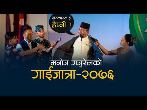 Manoj Gajurel - Press Peet (Gaijatra 2076)