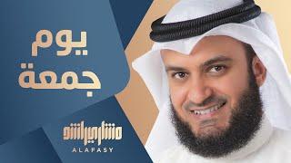 اغاني طرب MP3 ألبوم مشاري راشد بالمصري - يوم جمعة تحميل MP3