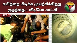 கயிற்றை பிடிக்க முயற்சிக்கிறது குழந்தை | வீடியோ காட்சி | விரிவான தகவல்  Puthiya thalaimurai Live news Streaming for Latest News , all the current affairs of Tamil Nadu and India politics News in Tamil, National News Live, Headline News Live, Breaking News Live, Kollywood Cinema News,Tamil news Live, Sports News in Tamil, Business News in Tamil & tamil viral videos and much more news in Tamil. Tamil news, Movie News in tamil , Sports News in Tamil, Business News in Tamil & News in Tamil, Tamil videos, art culture and much more only on Puthiya Thalaimurai TV   Connect with Puthiya Thalaimurai TV Online:  SUBSCRIBE to get the latest Tamil news updates: http://bit.ly/2vkVhg3  Nerpada Pesu: http://bit.ly/2vk69ef  Agni Parichai: http://bit.ly/2v9CB3E  Puthu Puthu Arthangal:http://bit.ly/2xnqO2k  Visit Puthiya Thalaimurai TV WEBSITE: http://puthiyathalaimurai.tv/  Like Puthiya Thalaimurai TV on FACEBOOK: https://www.facebook.com/PutiyaTalaimuraimagazine  Follow Puthiya Thalaimurai TV TWITTER: https://twitter.com/PTTVOnlineNews  WATCH Puthiya Thalaimurai Live TV in ANDROID /IPHONE/ROKU/AMAZON FIRE TV  Puthiyathalaimurai Itunes: http://apple.co/1DzjItC Puthiyathalaimurai Android: http://bit.ly/1IlORPC Roku Device app for Smart tv: http://tinyurl.com/j2oz242 Amazon Fire Tv:     http://tinyurl.com/jq5txpv  About Puthiya Thalaimurai TV   Puthiya Thalaimurai TV (Tamil: புதிய தலைமுறை டிவி) is a 24x7 live news channel in Tamil launched on August 24, 2011.Due to its independent editorial stance it became extremely popular in India and abroad within days of its launch and continues to remain so till date.The channel looks at issues through the eyes of the common man and serves as a platform that airs people's views.The editorial policy is built on strong ethics and fair reporting methods that does not favour or oppose any individual, ideology, group, government, organisation or sponsor.The channel's primary aim is taking unbiased and accurate information to the socially conscious common man.   Besides giving live and current information the channel broadcasts news on sports,  business and international affairs. It also offers a wide array of week end programmes.   The channel is promoted by Chennai based New Gen Media Corporation. The company also publishes popular Tamil magazines- Puthiya Thalaimurai and Kalvi.   #Puthiyathalaimurai #PuthiyathalaimuraiLive #PuthiyathalaimuraiLiveNews #PuthiyathalaimuraiNews #PuthiyathalaimuraiTv #PuthiyathalaimuraiLatestNews #PuthiyathalaimuraiTvLive   Tamil News, Puthiya Thalaimurai News, Election News, Tamilnadu News, Political News, Sports News, Funny Videos, Speech, Parliament Election, Live Tamil News, Election speech, Modi, IPL , CSK, MS Dhoni, Suresh Raina, DMK, ADMK, BJP, OPS, EPS