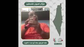 انتماء2021: موال لعيون فلسطين، عازف اليرغول جهاد أبو سند، الكويت