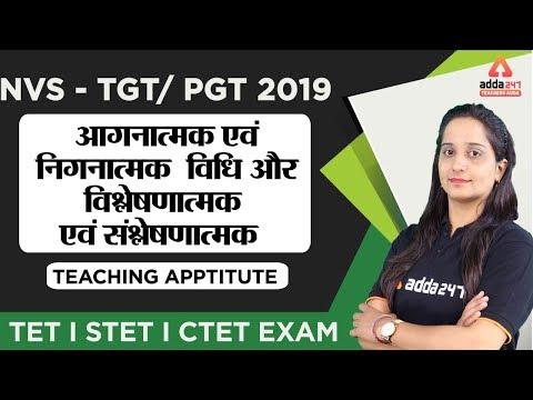 NVS,TGT/ PGT 2019 - Teaching Aptitude - आगनात्मक एवं निगणात्मक और विश्लेषणात्मक