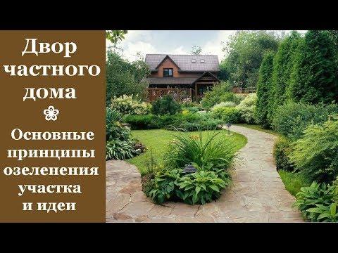 ❀ Двор частного дома: основные принципы озеленения участка и идеи