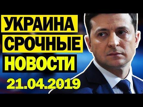 СРОЧНЫЕ НОВОСТИ УКРАИНЫ! - 21.04.2019 - ЗЕЛЕНСКИЙ ПОБЕДИЛ ??