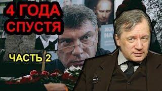 Как силовики убивали Бориса Немцова / Аарне Веедла