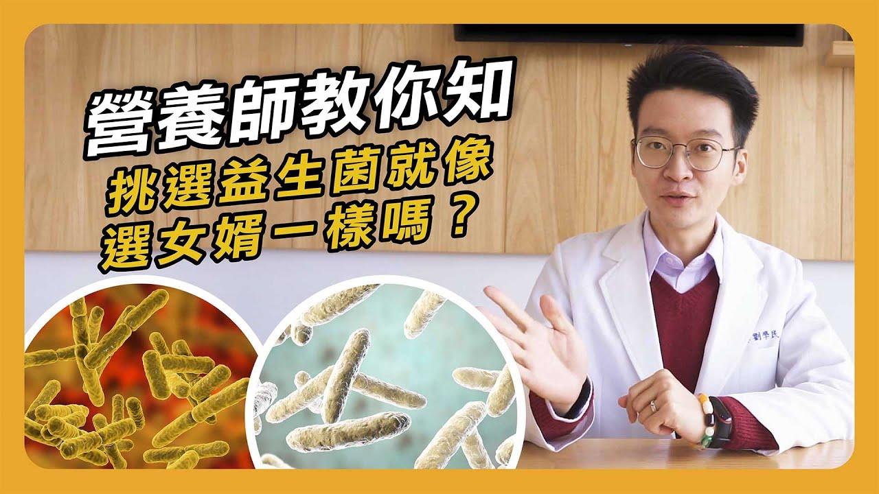 【營養師教你知EP4】你知道,挑選益生菌就像選女婿一樣嗎? / 旺萊山 /-封面圖