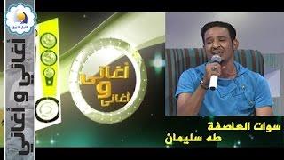 طه سليمان - سوات العاصفة تحميل MP3
