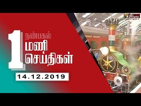 Puthiyathalaimurai 1 PM News | Tamil News | Breaking News | 14/12/2019