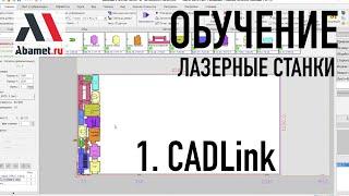 CADLink – интеграция 3DCAD смодулем MetalixcncKad