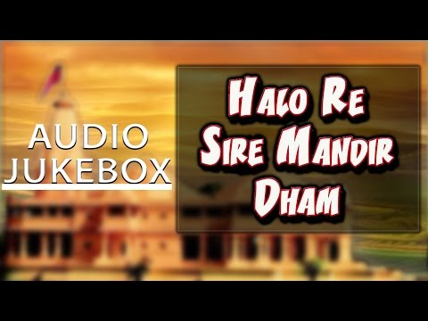 Halo Re Sire Mandir Dham | Shivji Bhajan | Marwadi Devotional Song | Joga Bharti | AUDIO JUKEBOX