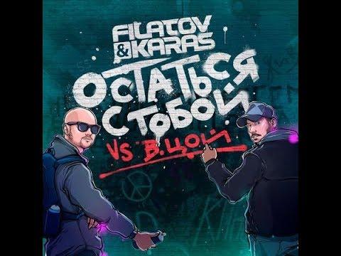 Filatov&Karas vs Виктор Цой - Остаться с тобой (караоке HD клип + бэк припев)