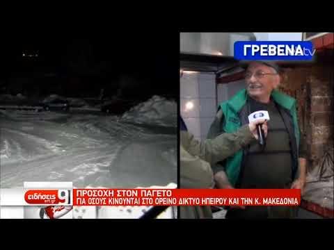 Ετεοκλής-Προβλήματα στις θαλάσσιες συγκοινωνίες, χιόνια και κατολισθήσεις | 14/12/2019 | ΕΡΤ