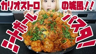 BIGEATERGiant!Spaghettiwithmeatballs!MUKBANGRussianSato