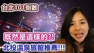 台灣自由行vlog2~台北101倒數活動!!!既然是這樣的?!北投溫泉旅館推薦