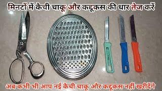 बिना खर्च किए कैची चाकू कद्दूकस की धार को तेज बनाने का आसान तरीका/how to Sharp knife and scisar