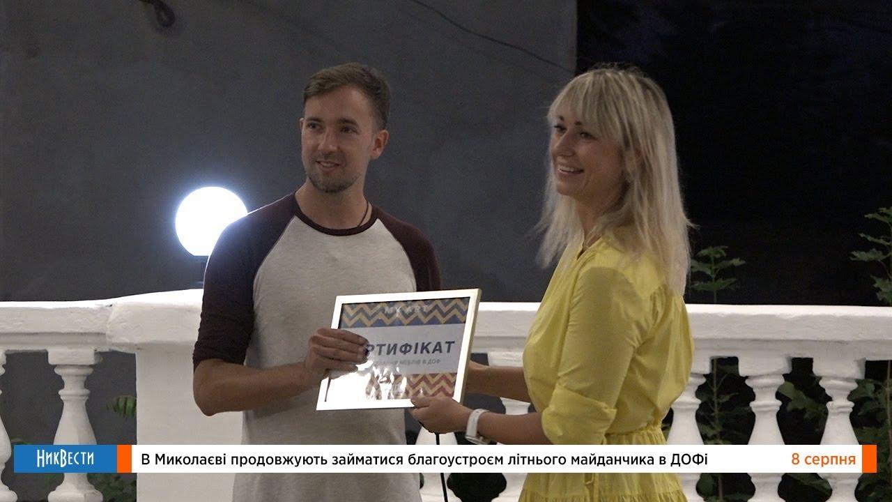 В Николаеве продолжают заниматься благоустройством летней площадки в ДОФе