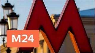 """""""Специальный  репортаж"""": большая кольцевая линия метро - Москва 24"""