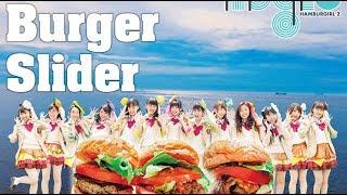 【公式】「渚のバーガースライダー」ハンバーガールZ In 京都バーガーグランプリ