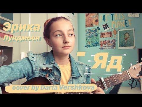 Эрика Лундмоен - Яд (cover by Daria Vershkova)