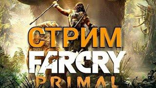 Стрим : Хардкорное выживание в Far Cry Primal!!!