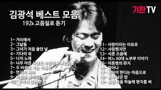 김광석 히트곡 모음 (고음질)