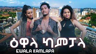 Ewala Kampala   ዕዋላ ካምፓላ - New Eritrean Short Comedy 2020