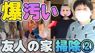【爆汚い】プライベートな友人の家を掃除してみた【掃除好き大島がいく②】