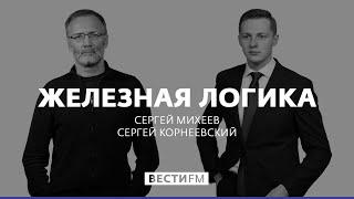 Война с могилами и памятниками - последнее дело * Железная логика с Сергеем Михеевым (23.06.17)