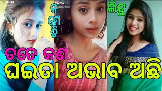 New Odia Comedy Tiktok Videos || Latest Best👍💯 Funny😝 VMate Videos || LITU TikTok & VMate|| VMate