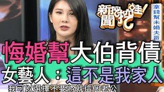 【精華版】悔婚幫大伯背債!女藝人撂狠話乾脆不嫁了!