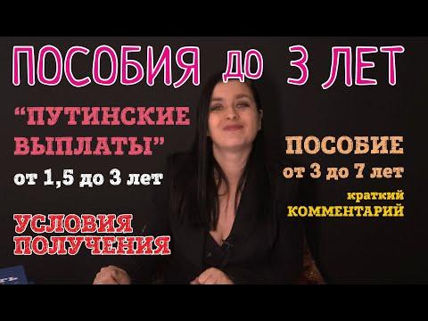 Путинские выплаты на  детей до 3 лет. Коротко о новых пособиях от 3 до 7 лет. l Советы адвоката