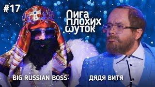 ЛИГА ПЛОХИХ ШУТОК #17 | Big Russian Boss х Дядя Витя