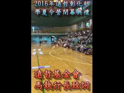 2016年遠哲彰化科學夏令營閉幕典禮