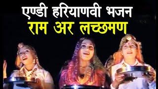 Haryanavi Bhajan-RAM AUR LAKSHMAN